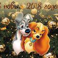 Поздравляем всех с Новым 2018-м годом!