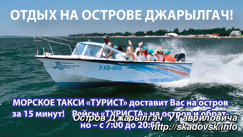 Остров Джарылгач  У Гавриловича
