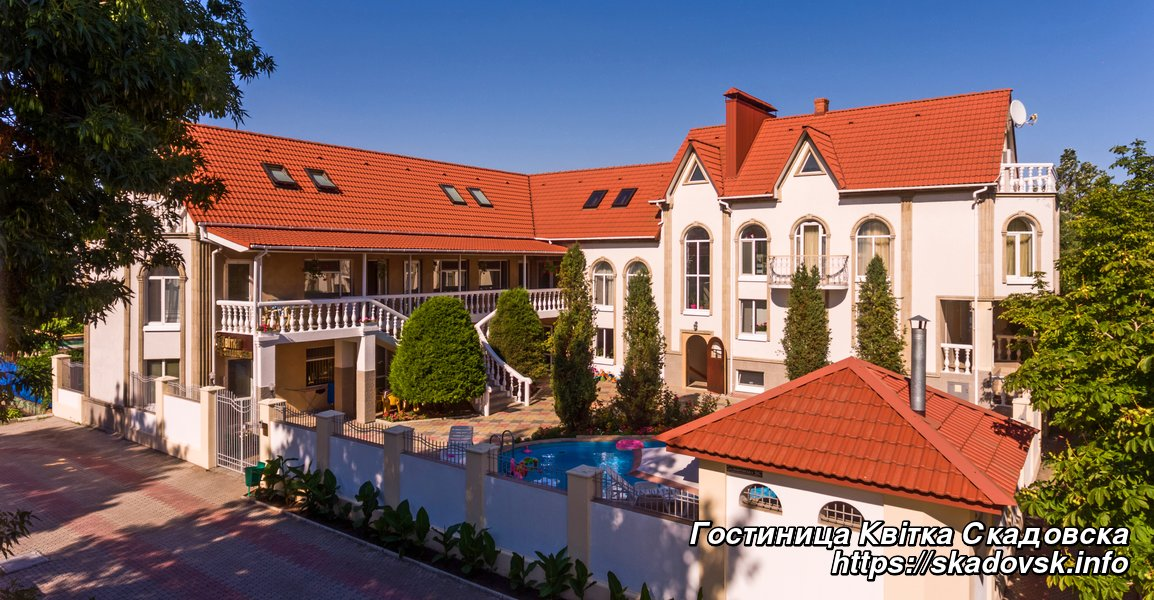 Гостиница Квітка Скадовска